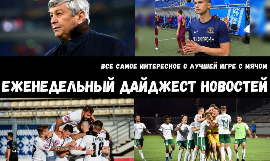Луческу подал заявление об отставке, у «Зари» новый гендиректор, «Ворскла» продлила лидеров и другие новости дня