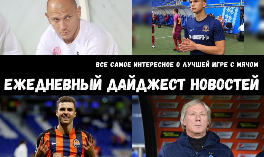 Легенда «Зари» повесил бутсы на гвоздь, «Динамо» рассталось с Михайличенко, Супряга на пути в Серию А и другие новости дня