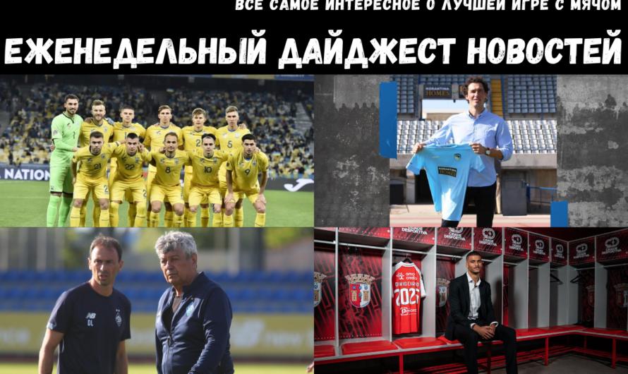 В сборной Украины зафиксирована вспышка коронавируса, Луческу может покинуть «Динамо» уже зимой, на Кипре отказались от Милевского и другие новости дня