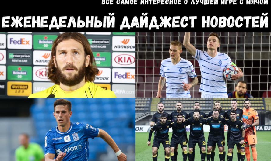 Луческу похвалил «Динамо», Костевич вылетел на полгода, «Заря» вновь крупно проиграла в ЛЕ и другие новости дня