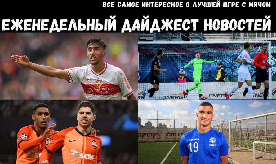 Вратарь «Зари» продолжит карьеру в «Днепре-1», Соломон заинтересовал топ-команду АПЛ, «Динамо» не смогло договориться по Абаде и другие новости дня