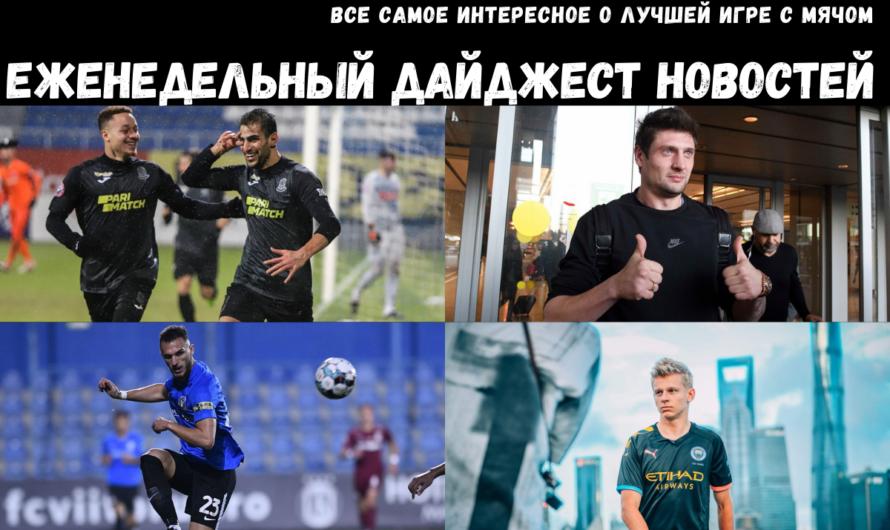 Зинченко вошел в историю «Ман Сити», Шахаб перешел в «Зарю», «Динамо» торгует румынского центрбека и другие новости дня