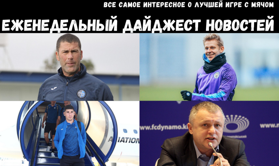 Гельзин недоволен УАФ, Суркис готов помочь Ярославскому, а Малиновский – «Аталанте» и другие новости дня