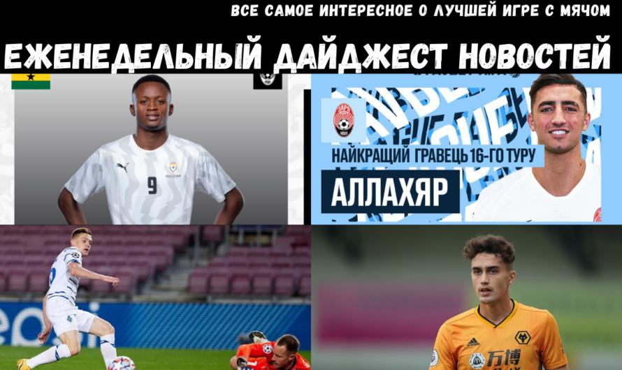 Цыганков приблизился к историческому рекорду, «Заря» подписала 18-летнего форварда, игрок «Вулверхэмптона» может надеть футболку сборной Украины и другие новости дня