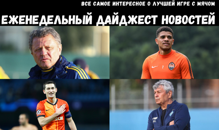 Маркевич и Луческу – против Суперлиги, Тайсон намерен вернуться в «Металлист», Степаненко – в ТОП-10 «Шахтера» и другие новости дня