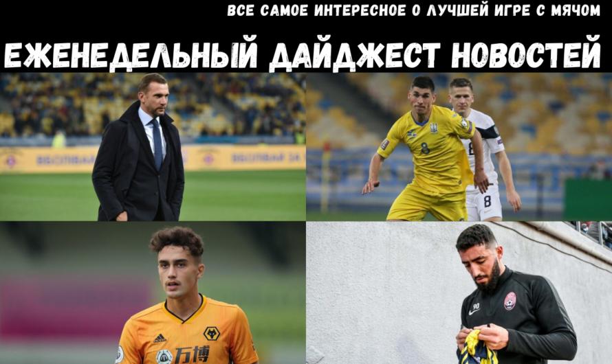 Шевченко поддерживает Ярославского, «Динамо» отказалось от сенегальца, «Фиорентина» положила глаз на игрока «Зари» и другие новости дня