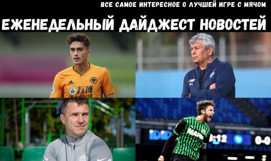 Килман стал украинцем, «Шахтер» может подписать игрока сборной Италии, Луческу останется в «Динамо» и другие новости дня