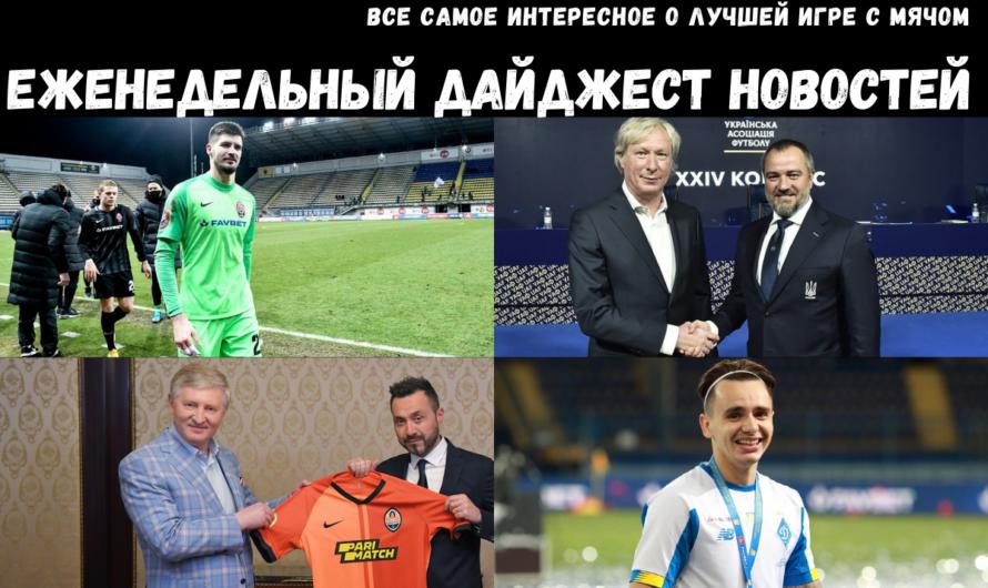 «Шахтер» получил нового тренера, «Заря» потеряла вратаря, Шапаренко — лучший в «Динамо» и другие новости дня